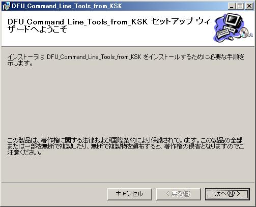4 1 5 2  DFU Command Line Tools from KSK zipのインストール